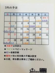 3月マルチ